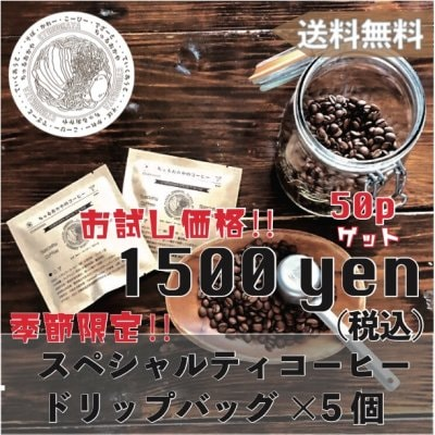 【送料無料】ドリップバッグコーヒーお試しセット ドリップバック×5個(...