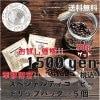 【送料無料】ドリップバッグコーヒーお試しセット ドリップバック×5個(スペシャリティコーヒー)