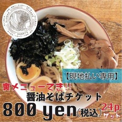【現地払い専用】裏メニュー的な‼︎醤油そばお食事チケット
