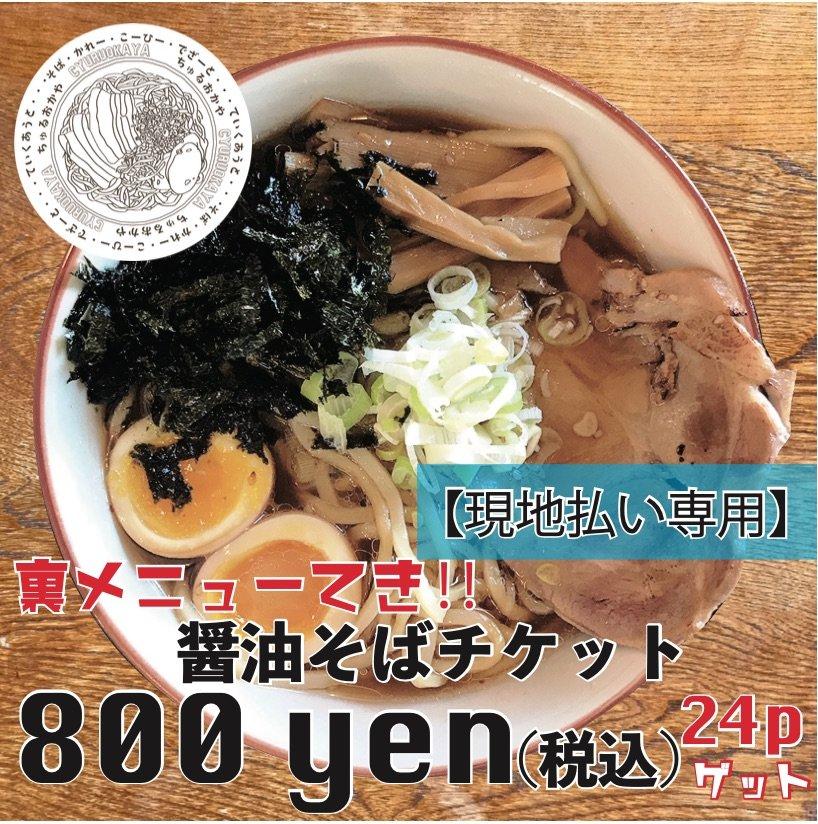 【現地払い専用】裏メニュー的な‼︎醤油そばお食事チケットのイメージその1