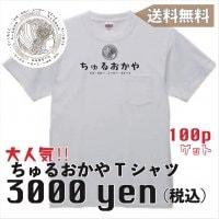 【送料無料】ちゅるおかやtシャツ