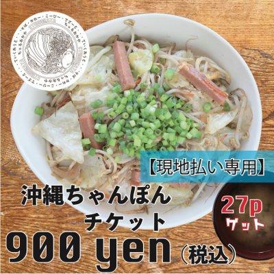 【現地払い専用】ご飯の上に具材が‼︎沖縄ちゃんぽんお食事チケット