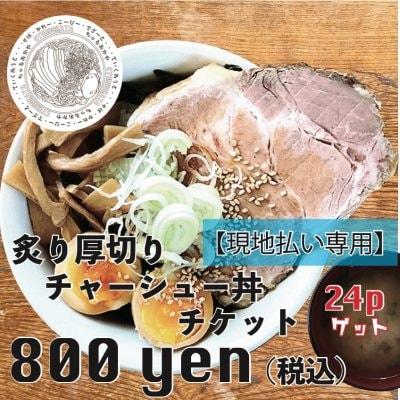 【現地払い専用】炙り厚切りチャーシュー丼お食事チケット