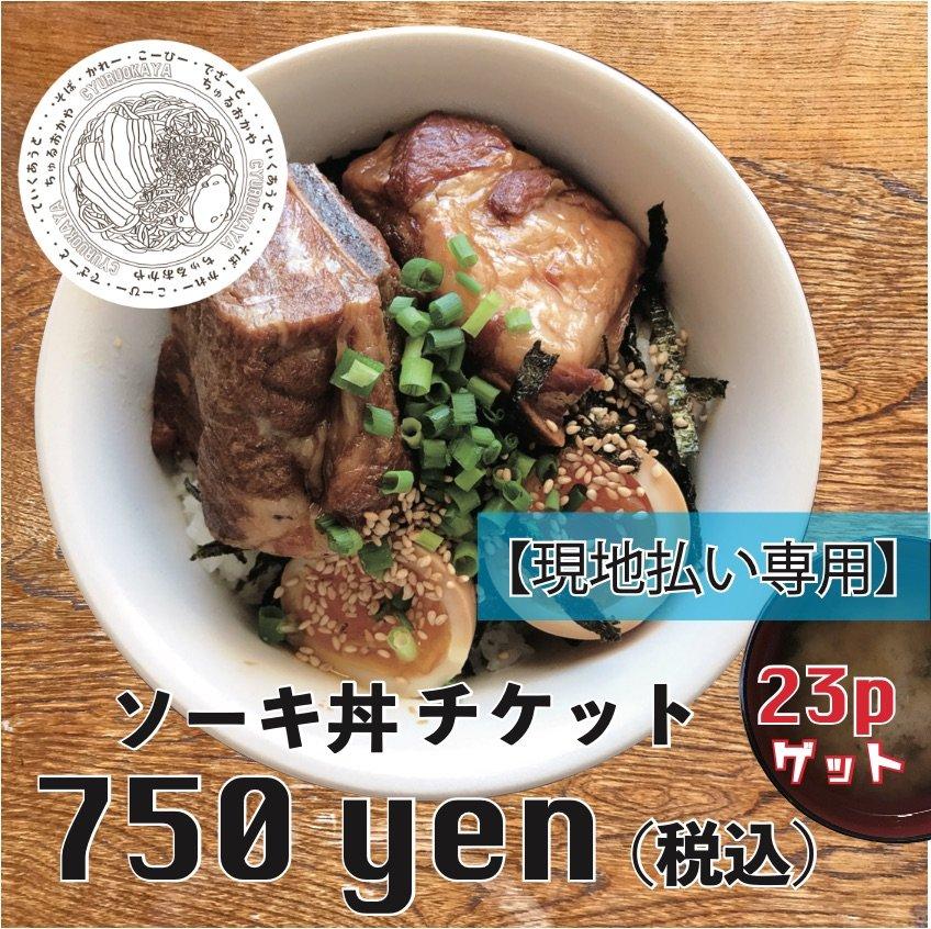 【現地払い専用】ソーキ丼お食事チケットのイメージその1