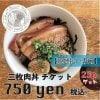 【現地払い専用】三枚肉丼お食事チケット