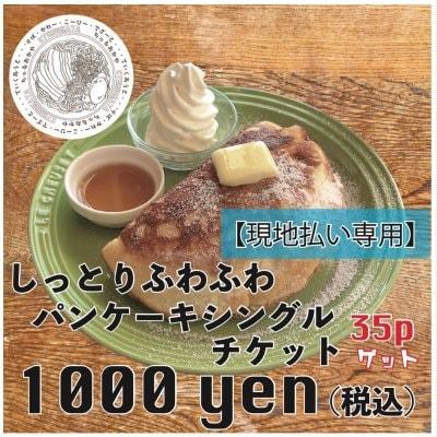 【現地払い専用】しっとりふわふわパンケーキシングルカフェチケット
