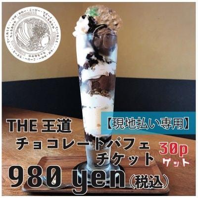 【現地払い専用】THE王道チョコレートパフェカフェチケット