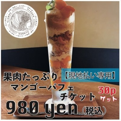 【現地払い専用】果肉たっぷりマンゴーパフェカフェチケット