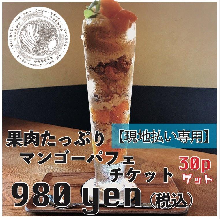 【現地払い専用】果肉たっぷりマンゴーパフェカフェチケットのイメージその1