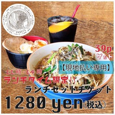 【現地払い専用】大満足ランチセットお食事チケット