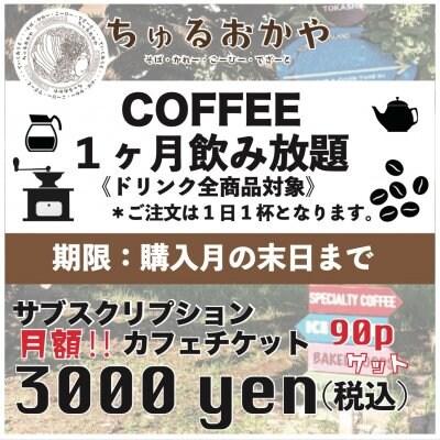 【店舗利用専用】ちゅるおかやコーヒーサブスクリプションチケット