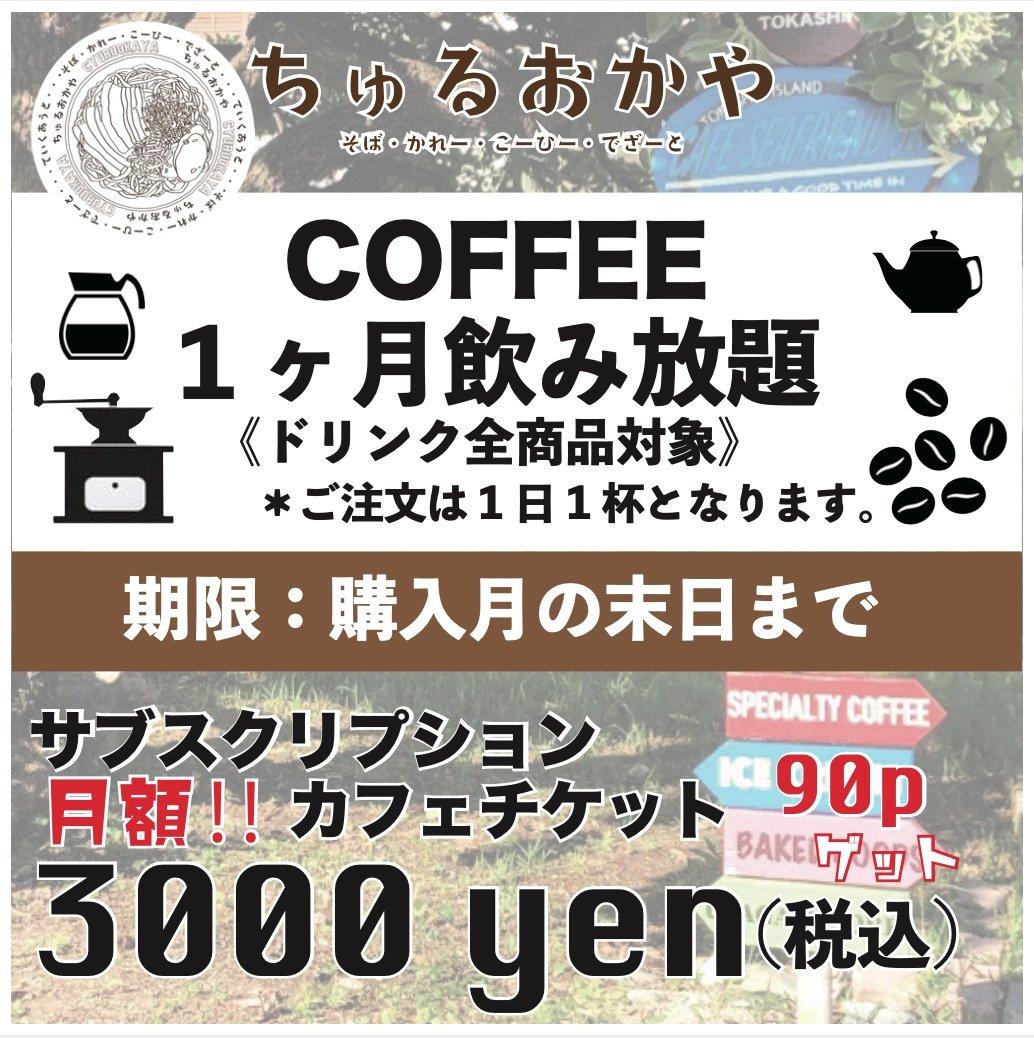 【店舗利用専用】ちゅるおかやコーヒーサブスクリプションチケットのイメージその1