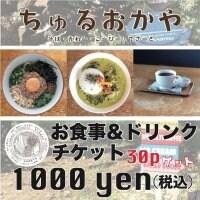 【現地払い専用】1000円お食事&ドリンクチケット