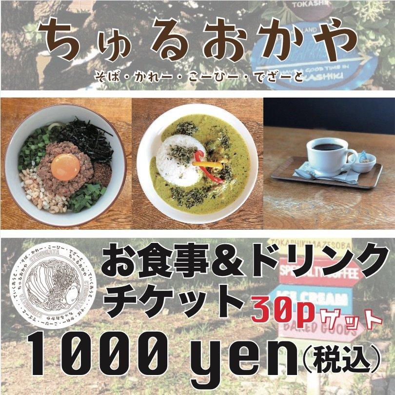 【現地払い専用】1000円お食事&ドリンクチケットのイメージその1