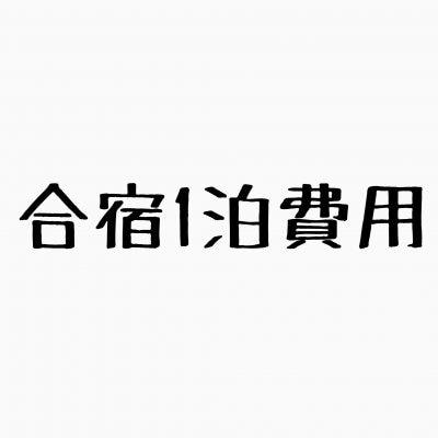 福岡合宿 宿泊費