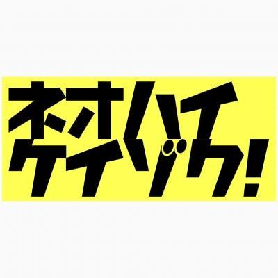 ネオハイ継続2980円