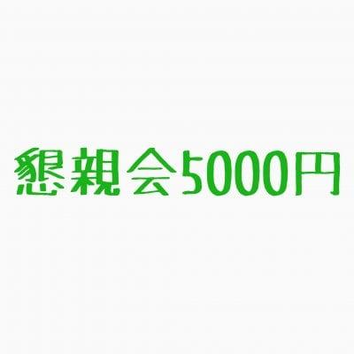 懇親会 費用5000円