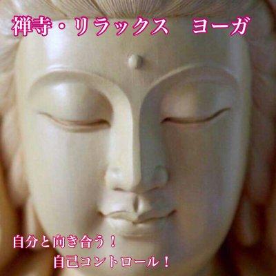 寺ヨーガ/60分/500円(20P)/対面式