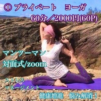 ① プライベートヨーガ/60分/2000円(60P)/マンツーマン/対面式/Zoomオンライン