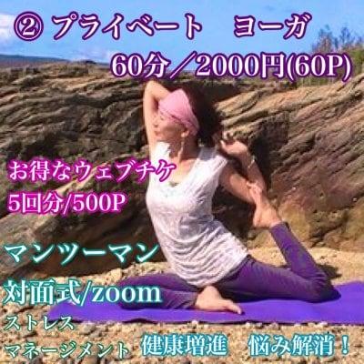 ② プライベートヨーガ/60分/2000円(60P)/お得なウェブチ5回分/500P/マンツーマン/対面式/Zoom