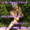 ① オーダーメイドヨーガ/60分/1000円(30P)/zoomオンライン/リラックス/呼吸法・瞑想法