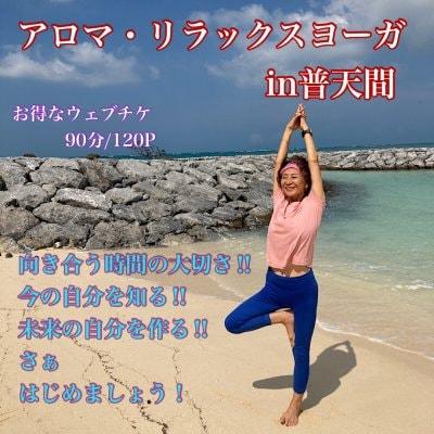 アロマ・リラックスヨーガ in普天間/本来の自分を取り戻そう!/105分/120P