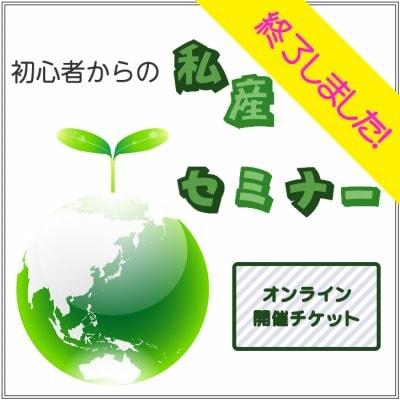 8/26私産運用セミナーzoom参加費