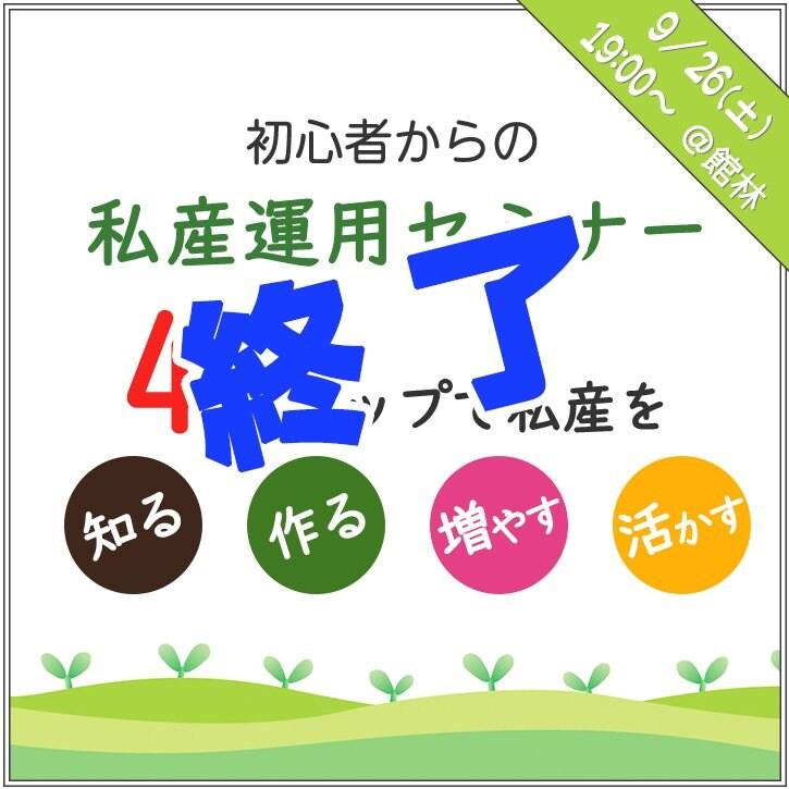 9/26(土)19:00〜私産運用セミナー参加費のイメージその1