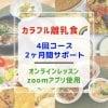 【モニター様限定】カラフル離乳食 オンライン4回コースレッスン