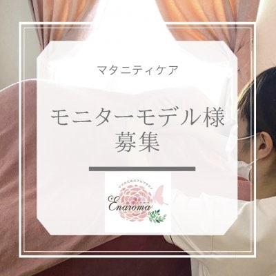 【モニター様半額】マタニティボディ+リフレクソロジー100分