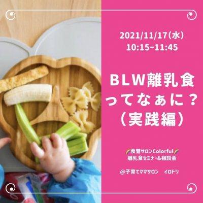 BLW離乳食ってなぁに?(実践編)