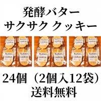 【送料無料】北海道産発酵バターたっぷりサクサククッキー24個(2個入12袋)