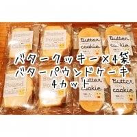 【送料無料】発酵バターたっぷりクッキーと発酵バターたっぷりパウンドケーキのお得セット