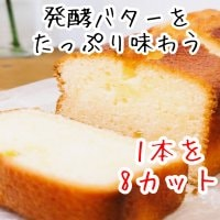 【送料無料】北海道産発酵バターたっぷりパウンドケーキ★8カット(1本分)