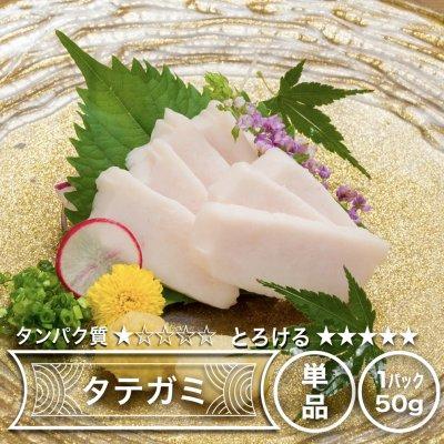 【希少部位】【熊本県産馬刺し/白身】(50g/約1人前) タテガミ(コーネ)刺し