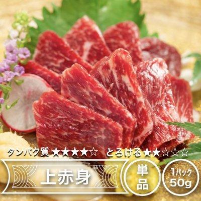 【熊本県産馬刺し】【特選赤身馬刺し】(50g/約1人前) 上赤身 モモ肉