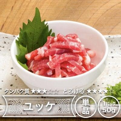 【熊本県産馬肉】【酒のつまみにも最高】(50g/約1人前) 馬ユッケ
