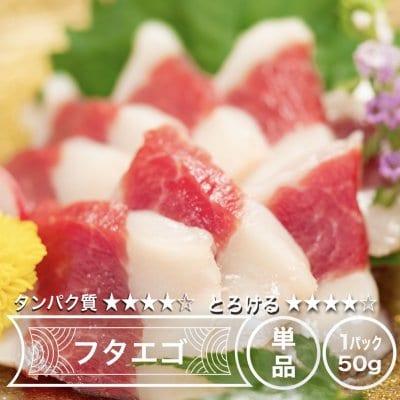 【希少部位】【熊本県産馬刺し】(50g/約1人前) フタエゴ刺し
