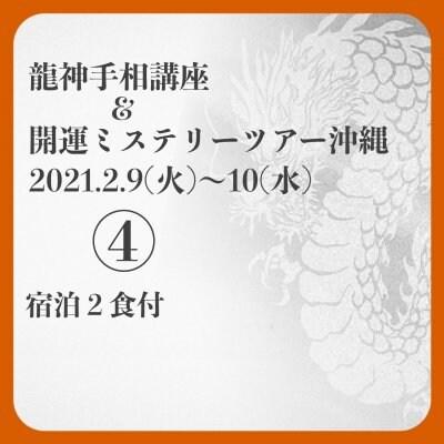 2/9(火)〜10(水)【④宿泊2食付き】龍神手相講座&開運ミステリーツアー沖縄