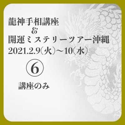 2/9(火)【⑥講座のみ】龍神手相講座&開運ミステリーツアー沖縄
