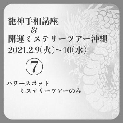 2/10(水)【⑦パワースポットミステリーツアー】龍神手相講座&開運ミステリーツアー沖縄