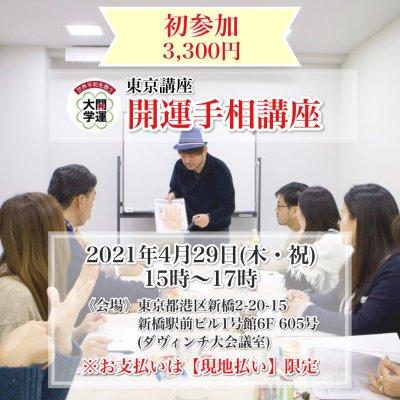 【初参加・現地払い限定】4月29日(木・祝)15時〜 開運手相講座in東京