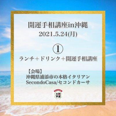 5/24(月)【①ランチ+ドリンク+開運手相講座】開運手相講座in沖縄