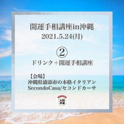 【現地払い専用】5/24(月)【②ドリンク+開運手相講座】開運手相講座in沖縄
