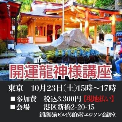 【現地払い限定】東京 10月23日(土)15時〜 開運龍神様講座