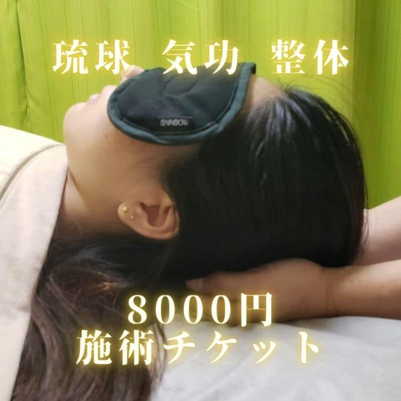 整体施術チケット 琉球気功整体 可風宇のイメージその1