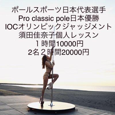 世界須田加奈子 ヨガ ポールダンス個人レッスン
