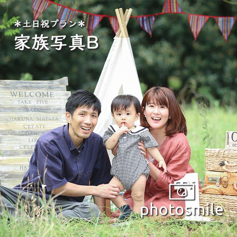 家族写真B*土日祝プラン*のイメージその1
