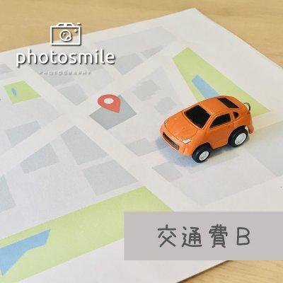 <出張交通費B>