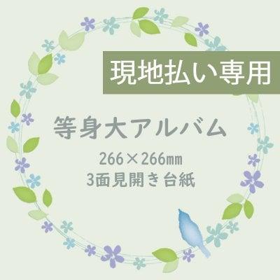 等身大アルバム【現地払い専用】